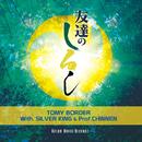 友達のしるし/TOMY BORDER, SILVER KING & PROF.CHINNEN
