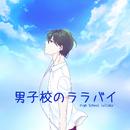 男子校のララバイ (feat. Yo-ji)/宮下匠規