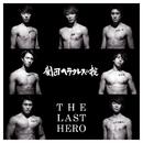 THE LAST HERO/劇団ヘラクレスの掟