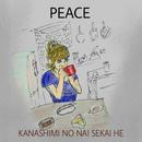 悲しみのない世界へ/Peace As Delivery Hz