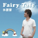 Fairy Tale/氷置 晋