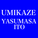 UMIKAZE/伊藤ヤスマサ