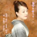 無事を祈りて/宇佐美 由美子
