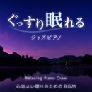 ぐっすり眠れるジャズピアノ ~心地よい眠りのためのBGM~/Relaxing Piano Crew
