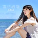 飛行機雲/MIAKA
