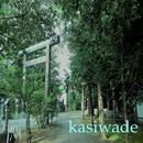 Protect my mind/kasiwade