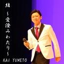 結 ~愛澄みわたり~/KAI YUMETO
