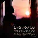 しっとりやさしいリラクシングピアノ/Relaxing BGM Project
