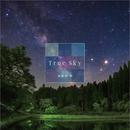 True Sky/加賀谷玲