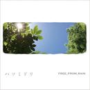 ハツミドリ/FREE_FROM_RAIN