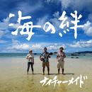 海の絆/ナイチャーメイド, 須藤元気, Yumiko & Naoyoshi