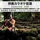 かなでの旅路(伴奏カラオケ音源)/篠笛奏者 佐藤和哉