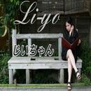 じいちゃん/Li-yo