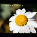 アニメ映画 快眠 オルゴール集/浜崎 vs 浜崎