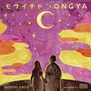 モウイチド/ONGYA