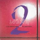 レゲエ野郎2/Various Artists
