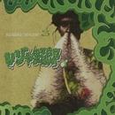 レゲエ野郎3=ンジャ野郎=/Various Artists