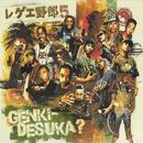 レゲエ野郎5「GENKI-DESKA?」/Various Artists