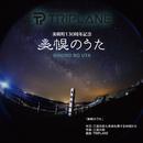 美幌のうた/TRIPLANE