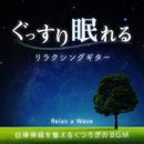 ぐっすり眠れるリラクシングギター ~自律神経を整えるくつろぎのBGM~/Relax α Wave