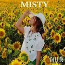 向日葵/MISTY