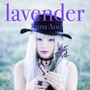 lavender/蒼井ルナ