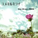 ユメミルミライ/30-mio-, Dixy & 伊藤ゆき