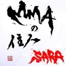 MMAの住人/SARA