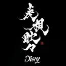 虎視眈々/Disry