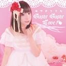 sugar sugar love/優月 心菜