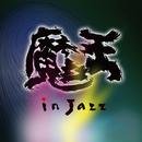 魔王 in Jazz ~Mononoke Song~ (The Erlking in Jazz)/VS Band Japan