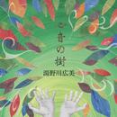心音の樹/湯野川 広美