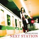 NEXT STATION/日吉真澄
