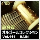 RAIN (映画『メアリと魔女の花』より) [オルゴールバージョン]/高音質オルゴールコレクション