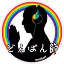 どんぱん節/monk beat