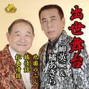 出世舞台/岬英二 & 橘あきら