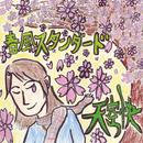 春風スタンダード/天空快