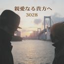 親愛なる貴方へ/3028