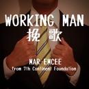 WORKING MAN 挽歌/MAR-EMCEE