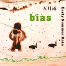 五月雨/bias