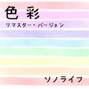 色彩 (リマスター・バージョン)/ソノライフ
