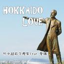 HOKKAIDO LOVE (feat. 愛璃)/竹中越前守樫家