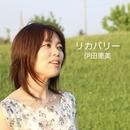 リカバリー/伊田恵美