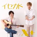 イセカド/X+