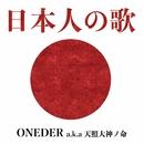 日本人の歌/ONEDER
