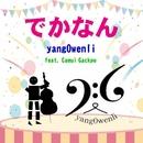 でかなん (feat. 神威がくぽ)/yang0wenli
