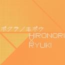 ボクラノキボウ/Hironori & RYUKI