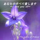 あなたのすべて愛します/The Gate of Praise