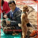 SEIREN LOVE/澤田克己