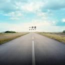 一歩道/タイロン